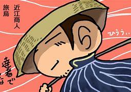 「近江商人に学べ」
