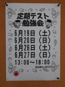 期末テスト!!(^0^)/