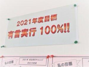 【終わりを思い描いてから始める】2021年目標 -豊橋草間町校Vol.4-