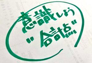【千歳烏山】塾生の皆さんへ vol.27 a