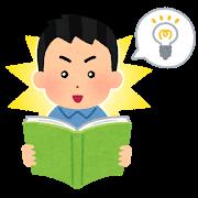 勉強する理由のひとつ 洞察力を鍛えよう