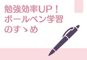 勉強効率UP!ボールペン学習のすゝめ