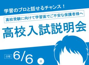 「オンライン高校入試説明会」のお知らせ