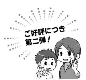 【紹介CP】このイラストが目印!