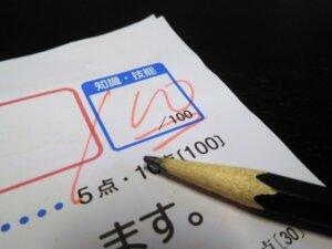 【八幡西区の個別指導塾】②試験対策も佳境に入ってきました。今回は数学のヤマをはっていきます。