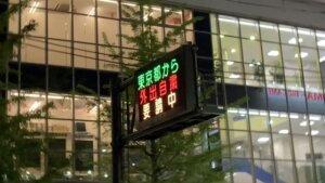 20日緊急事態宣言解除へ 【兵庫県西宮市】