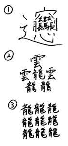 多い 漢字 の 画数 漢字!一番多い画数は何画ですか?