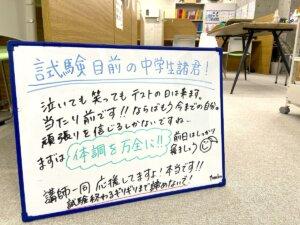 【千歳烏山】塾生の皆さんへ vol.68