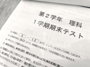 【千歳烏山】塾生の皆さんへ vol.69