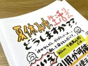 【千歳烏山】塾生の皆さんへ vol.72
