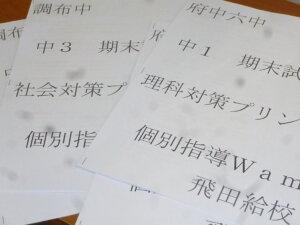 【中学生】理科社会のテスト対策プリント配布中!