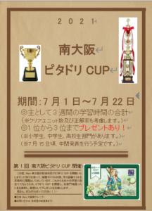 【浅香山校】大阪南エリア校舎対抗のピタドリCUP開催します!