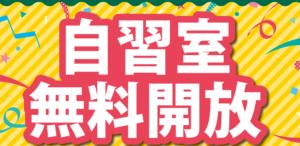 【お知らせ】夏の開放自習室【7月限定】