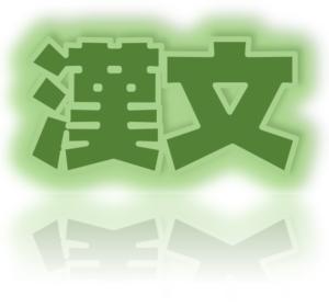 【高校生】第一志望合格への途 ~漢文編~