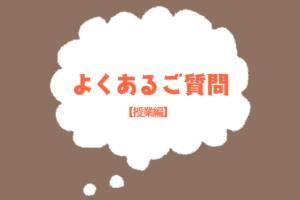 よくあるご質問【授業編】
