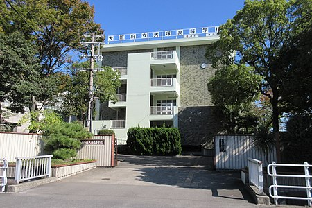 【大阪府立大塚高校】体育科が設置されている大阪府立高校