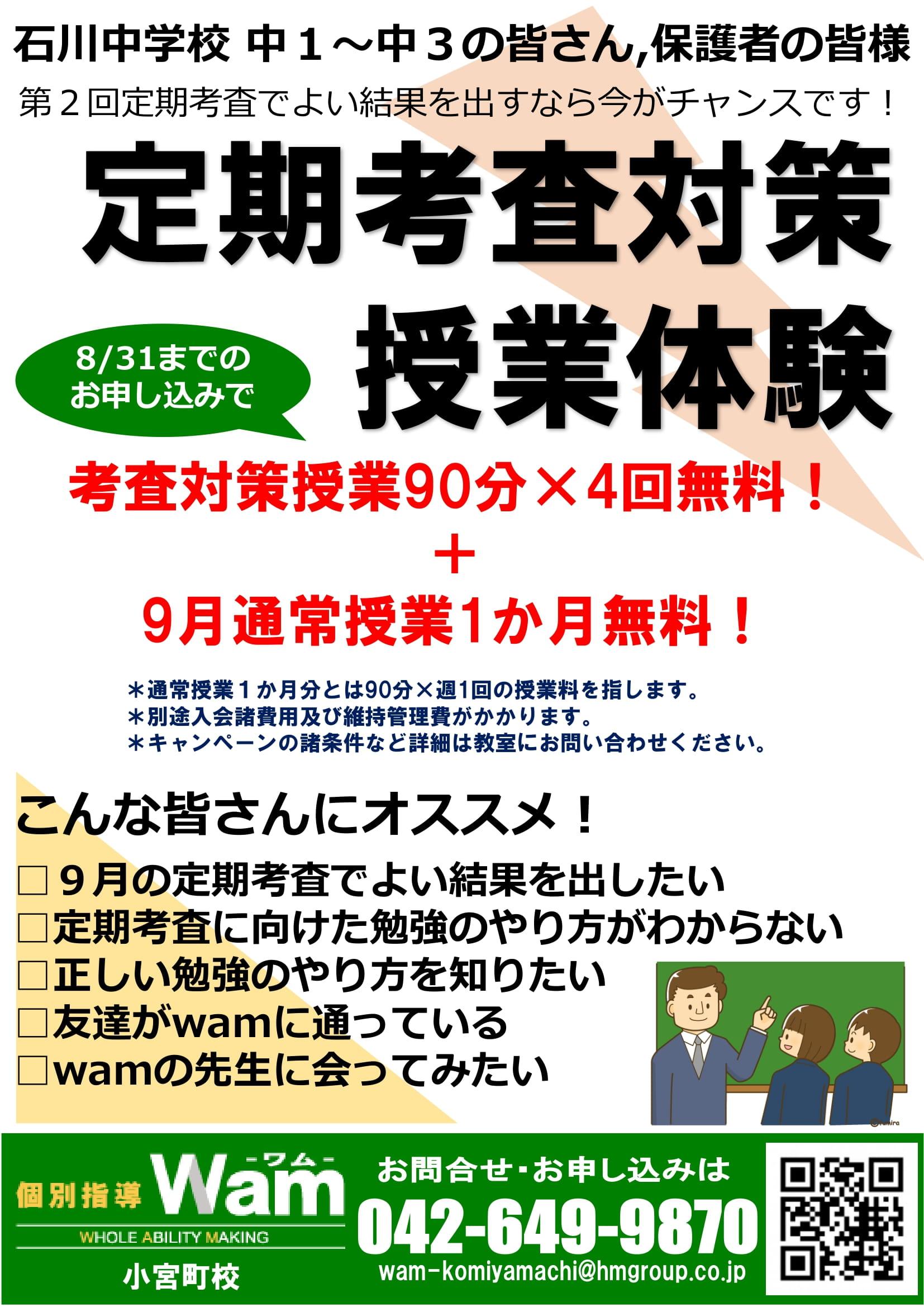石川中学校 定期考査対策授業体験 受付開始!