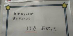 7月入塾の中学生が学校の先生を驚かす!