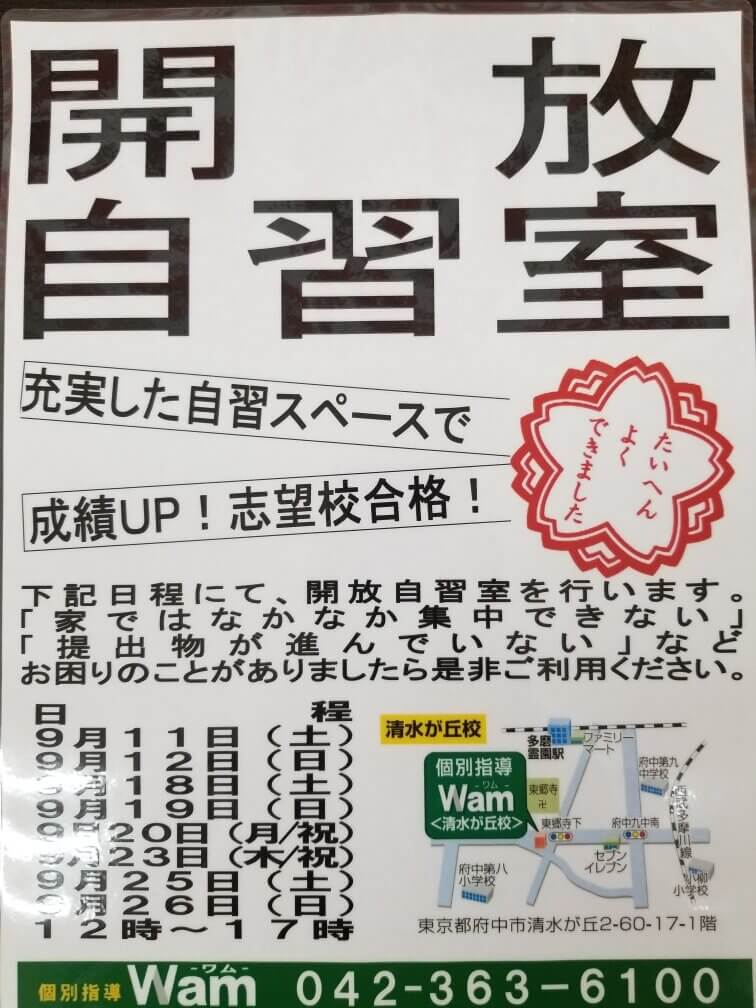 【テスト対策】開放自習室!!