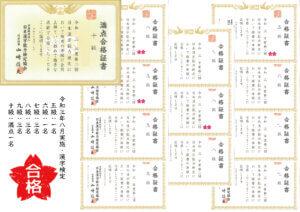 2021年8月・漢字検定結果