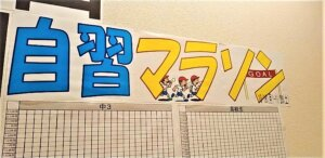 【中高生】秋の自習マラソン開催!【調布五中・調布中・府中六中・府中二中】