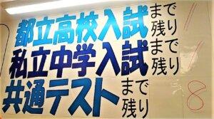 【小中高】受験までのカウントダウン開始!