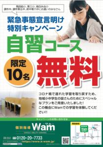 【お知らせ】自習コース無料【限定10名】
