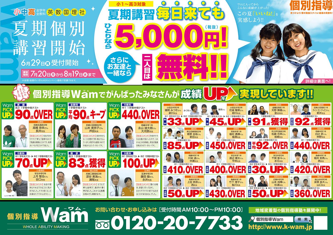 2015年夏期講習 兵庫・オモテ面