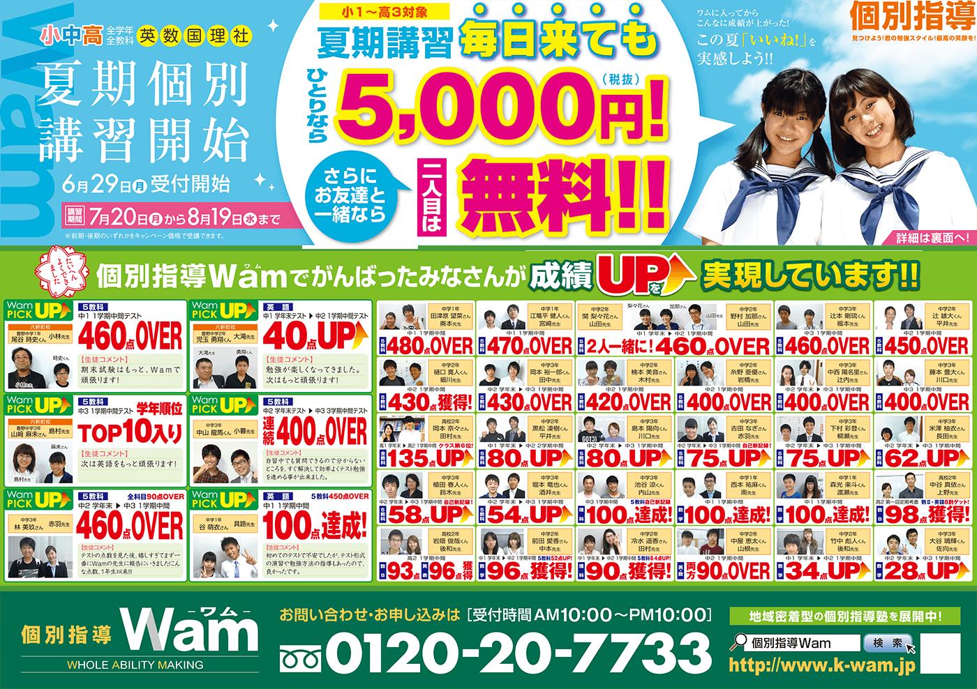 2015年夏期講習 埼玉・オモテ面