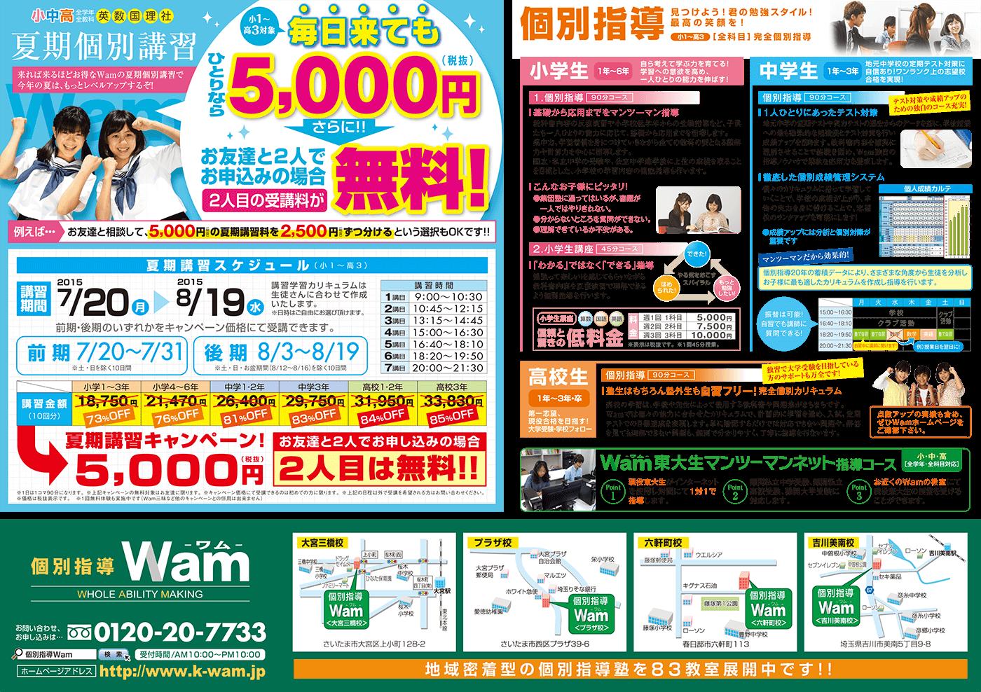2015年夏期講習 埼玉・ウラ面