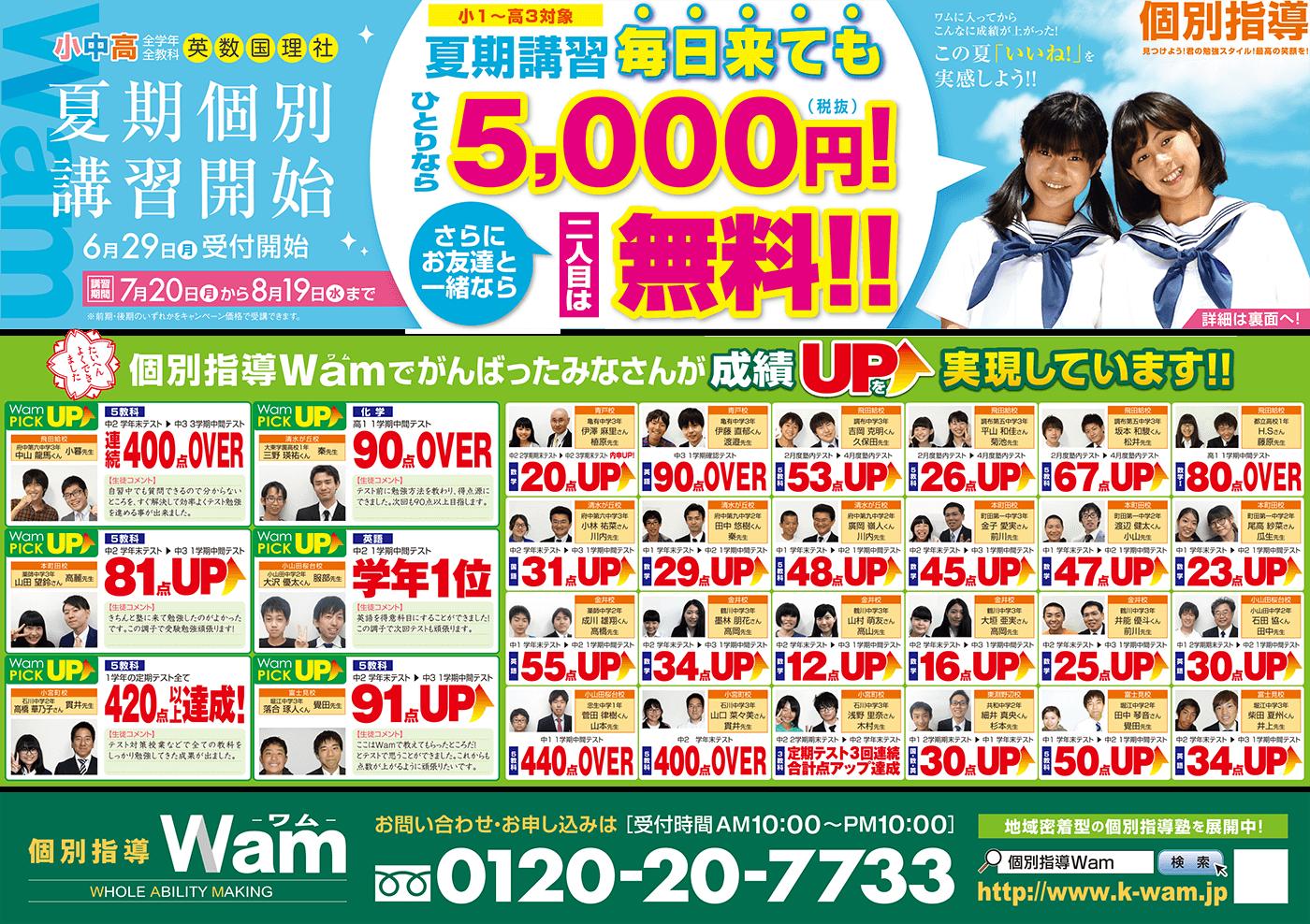 2015年夏期講習 東京・オモテ面