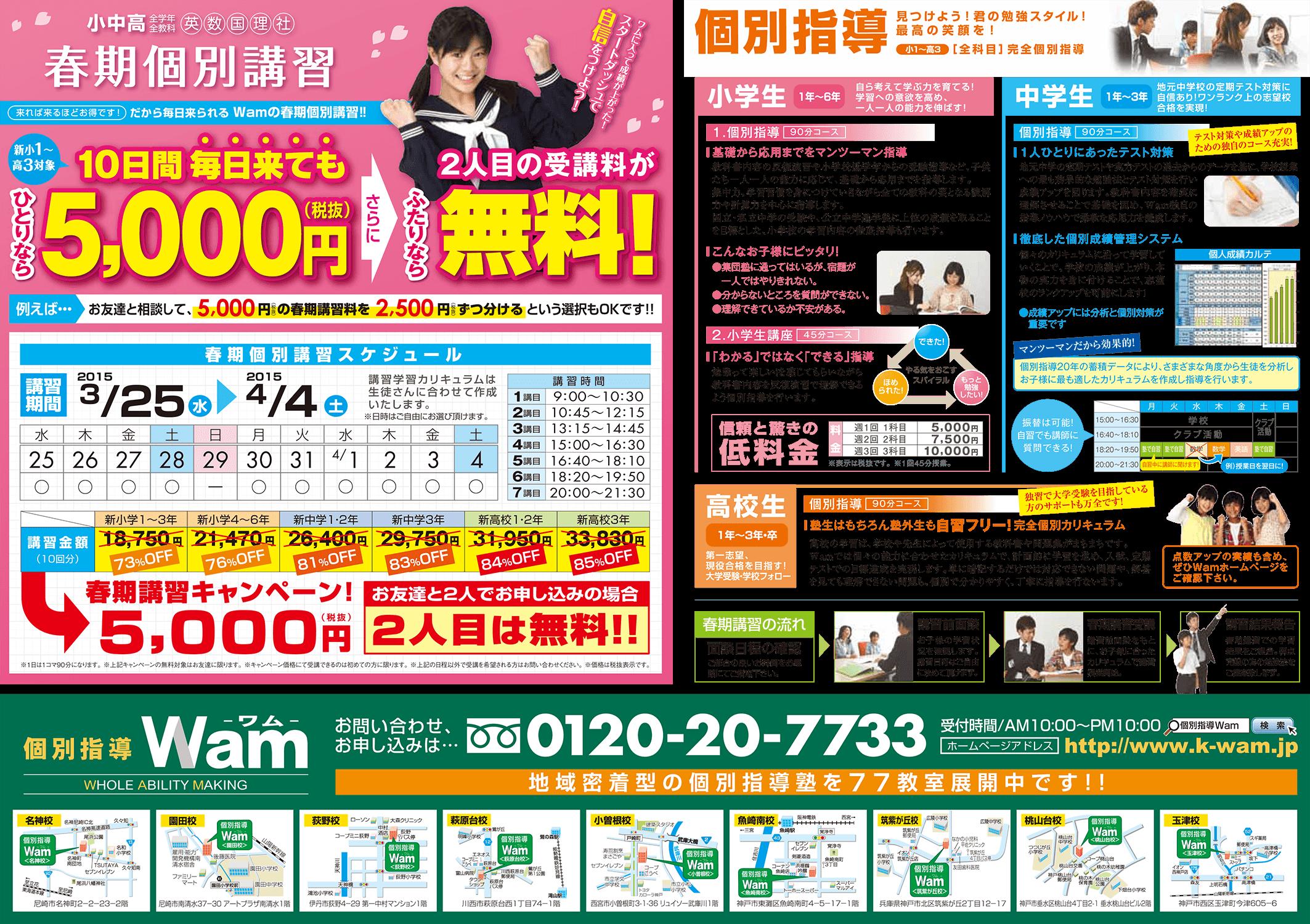 2015年春期講習 兵庫・ウラ面