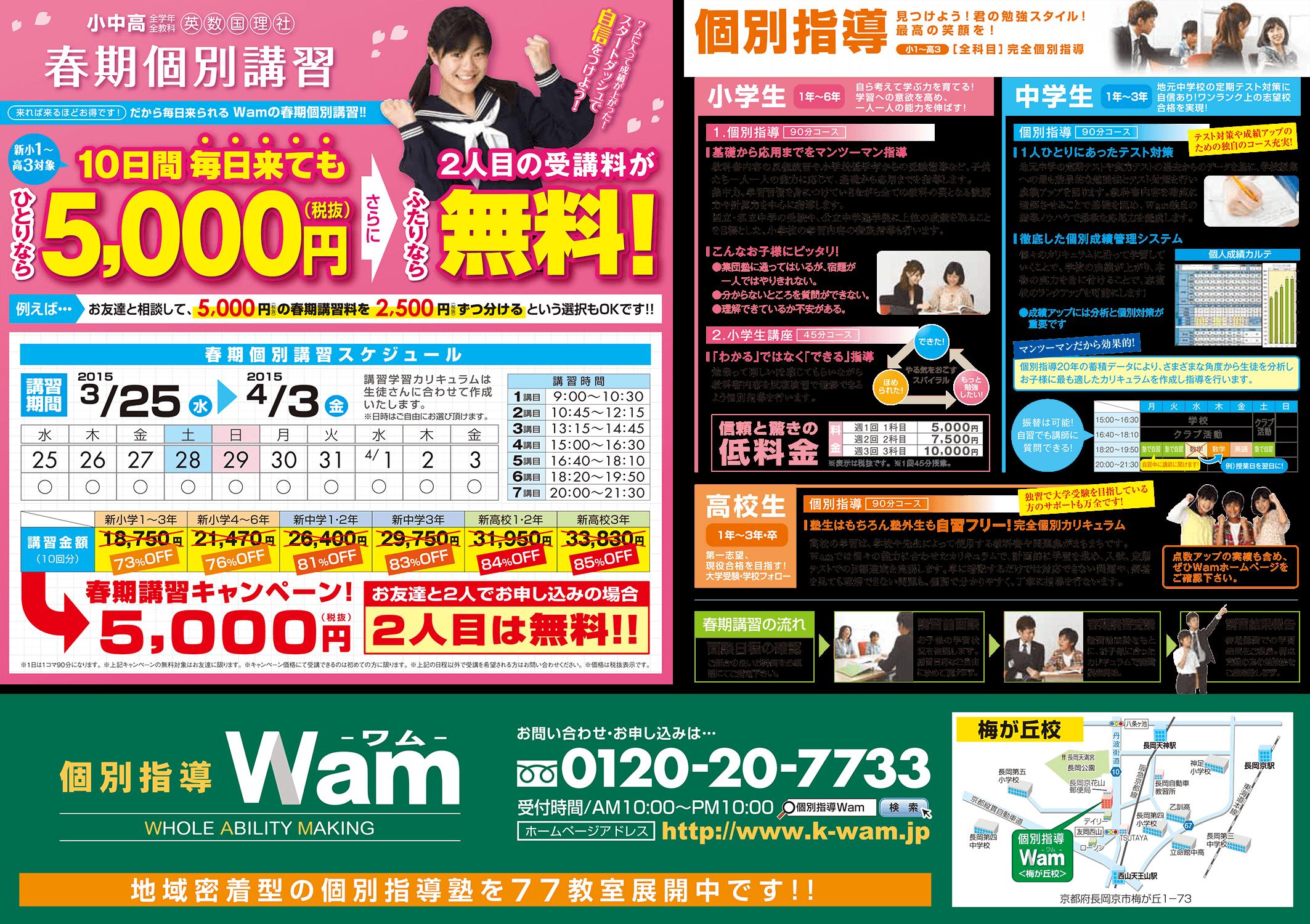 2015年春期講習 京都・ウラ面