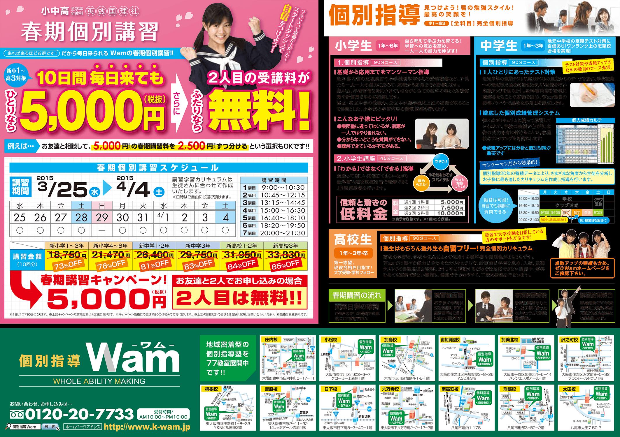 2015年春期講習 大阪中央・ウラ面