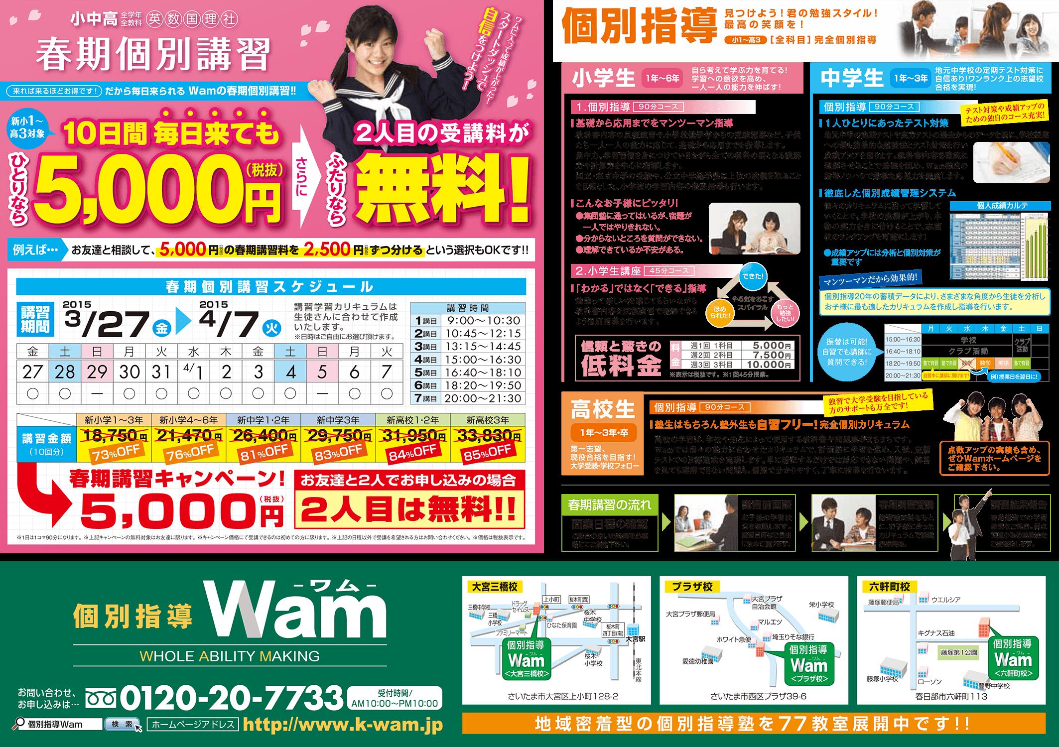 2015年春期講習 埼玉・ウラ面