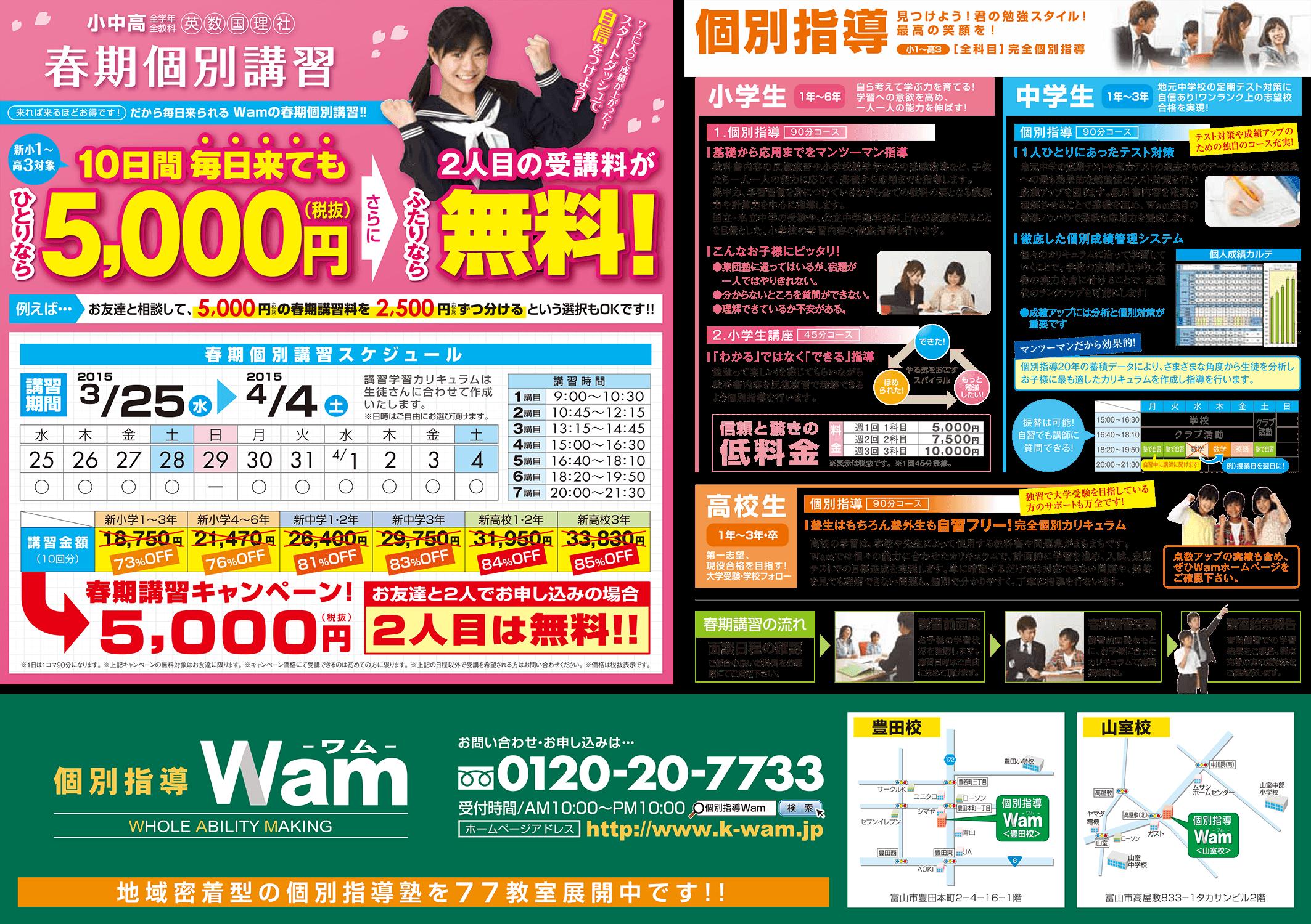 2015年春期講習 富山・ウラ面