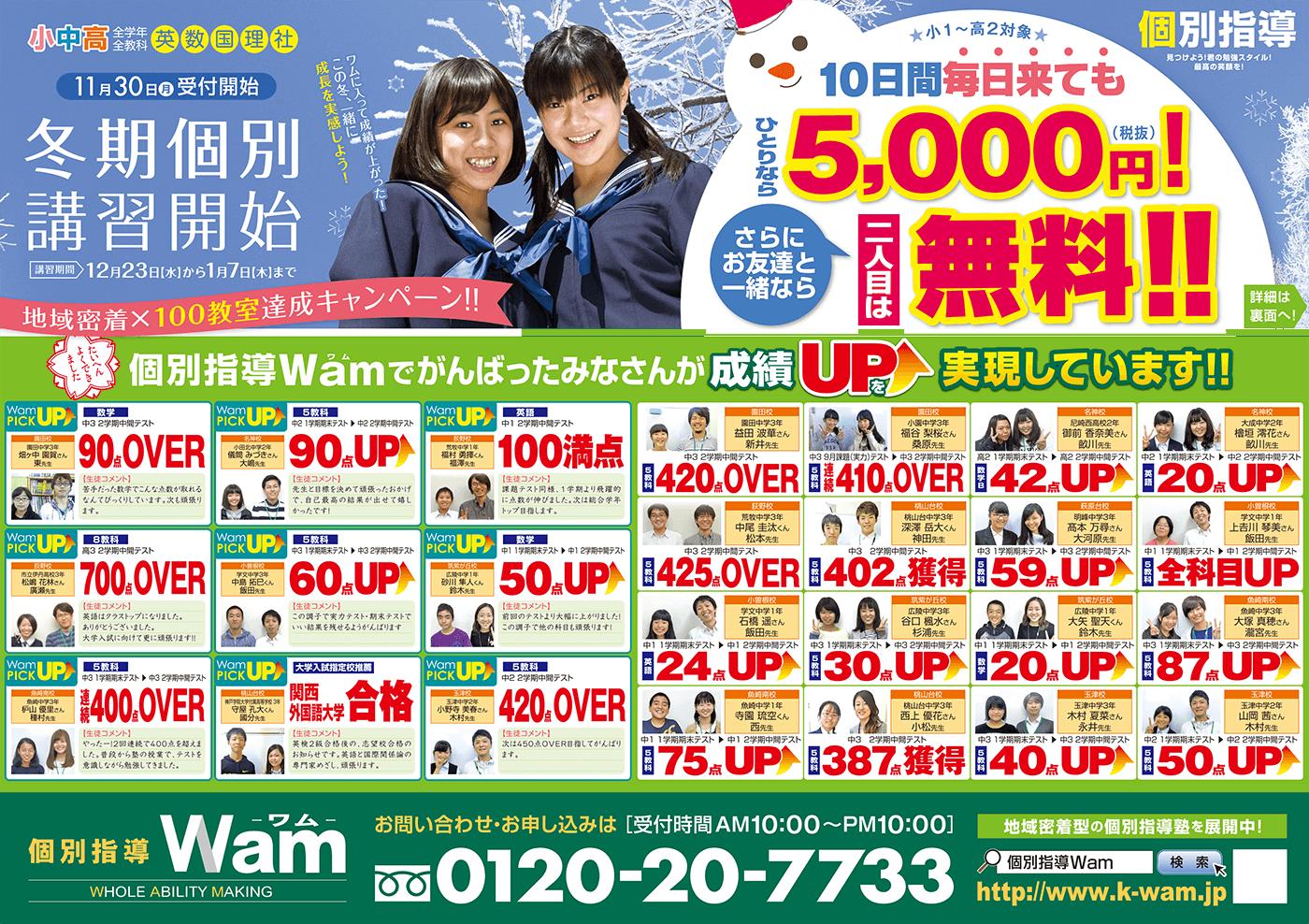 2015年冬期講習 兵庫・オモテ面