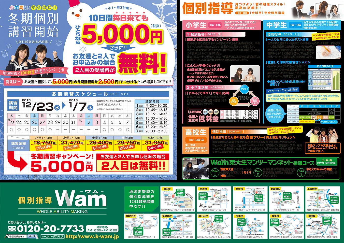 2015年冬期講習 兵庫・ウラ面