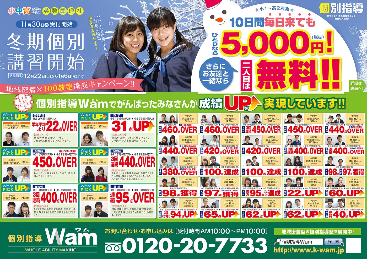 2015年冬期講習 京都・オモテ面