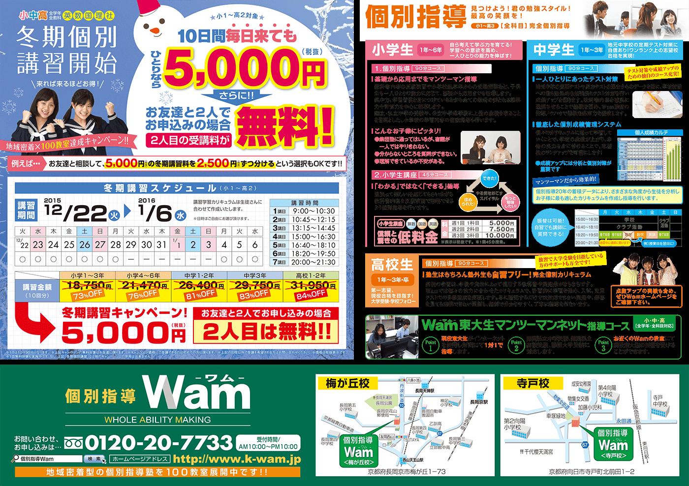 2015年冬期講習 京都・ウラ面