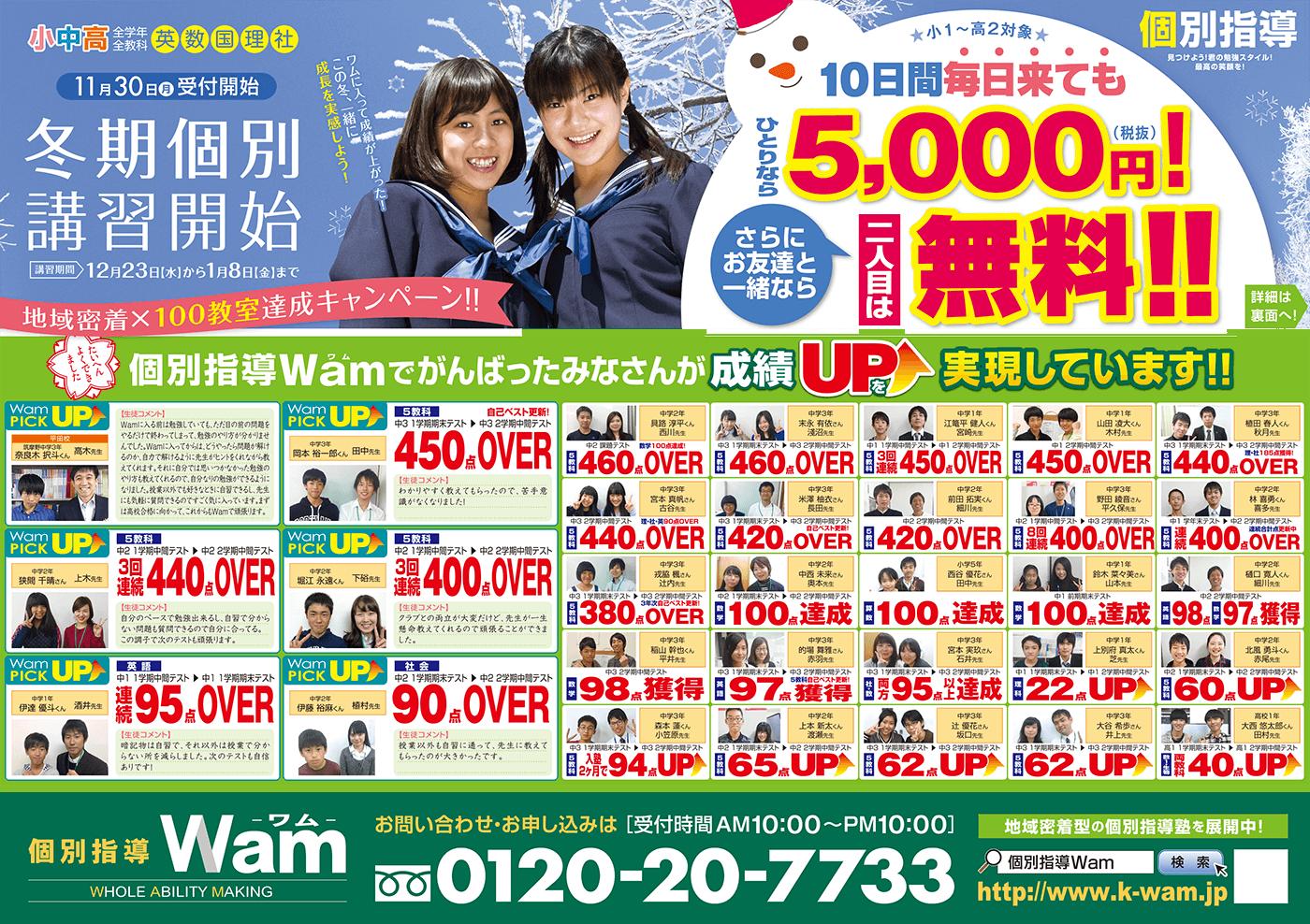 2015年冬期講習 長野・オモテ面