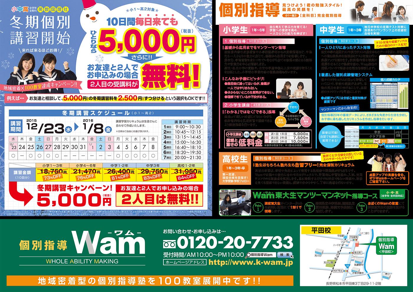 2015年冬期講習 長野・ウラ面