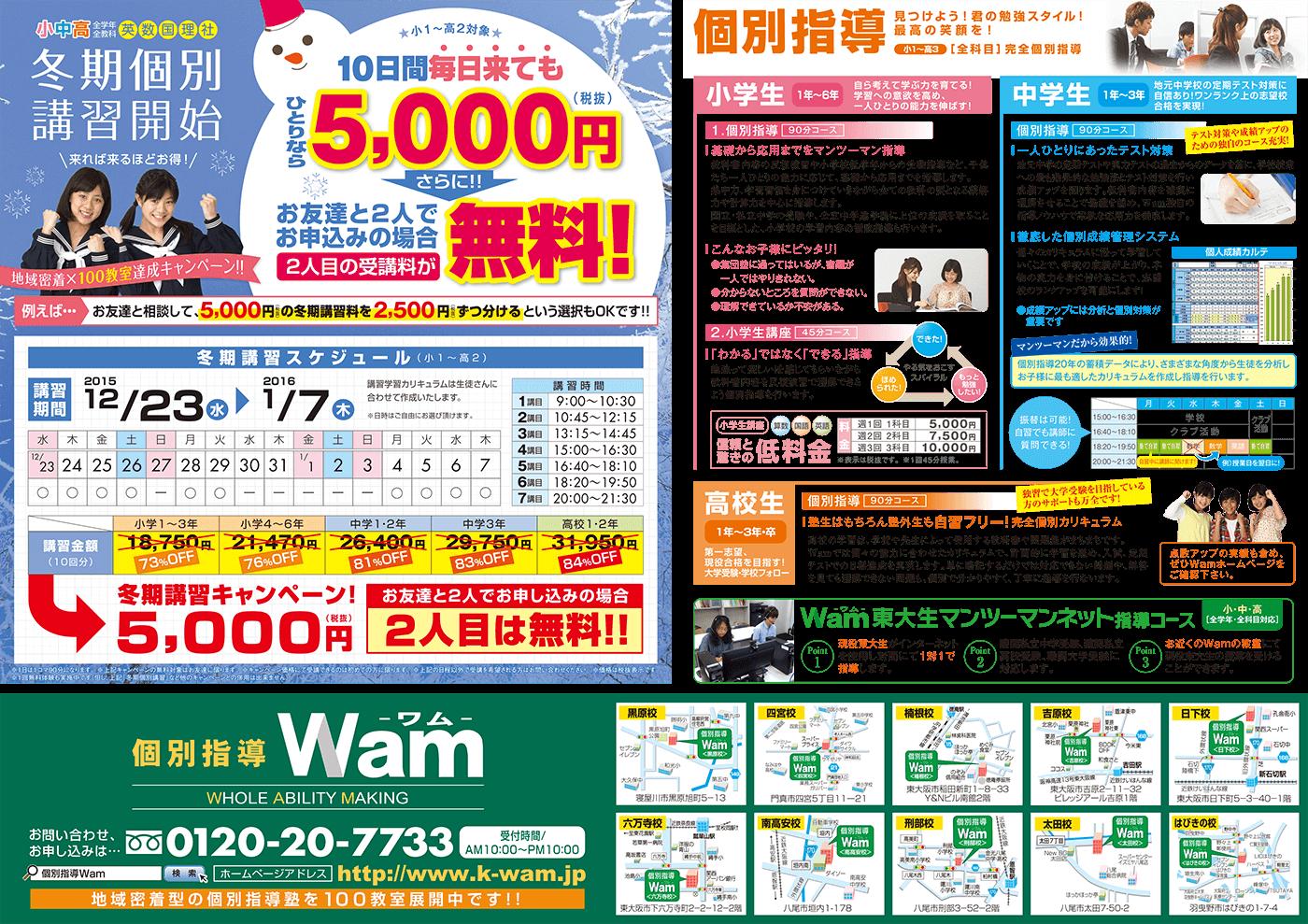 2015年冬期講習 大阪市内・東部大阪・ウラ面