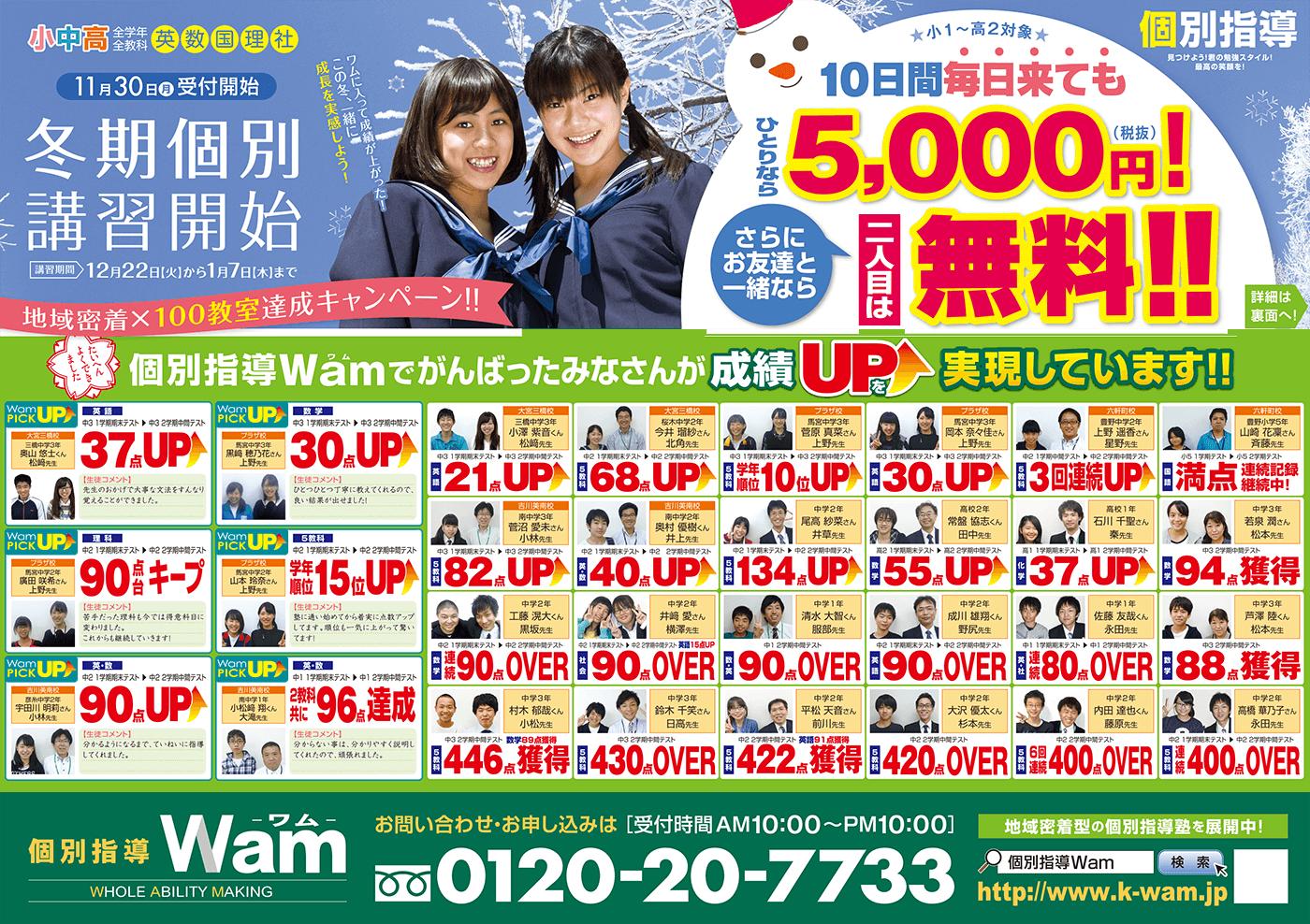 2015年冬期講習 埼玉・オモテ面