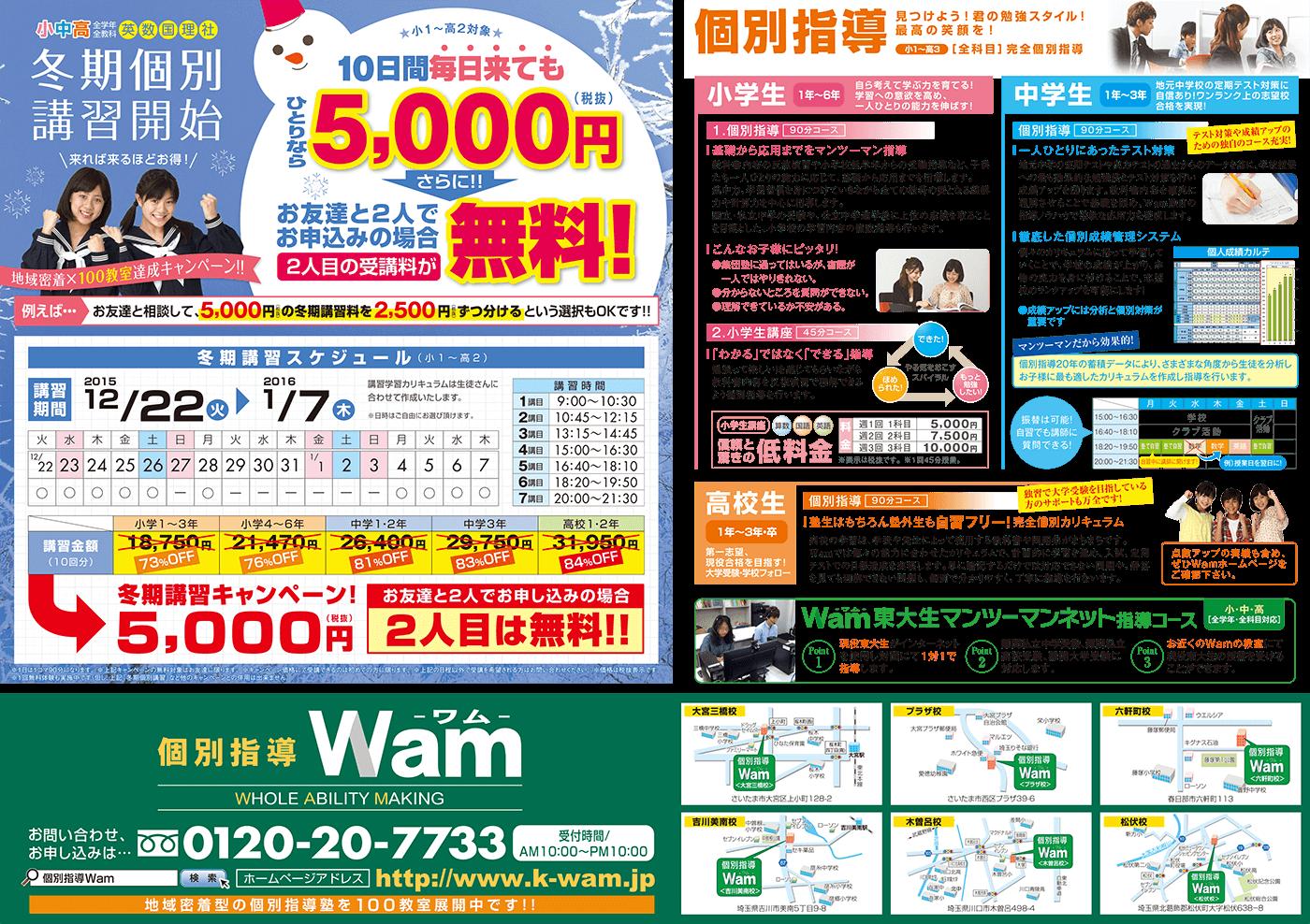 2015年冬期講習 埼玉・ウラ面