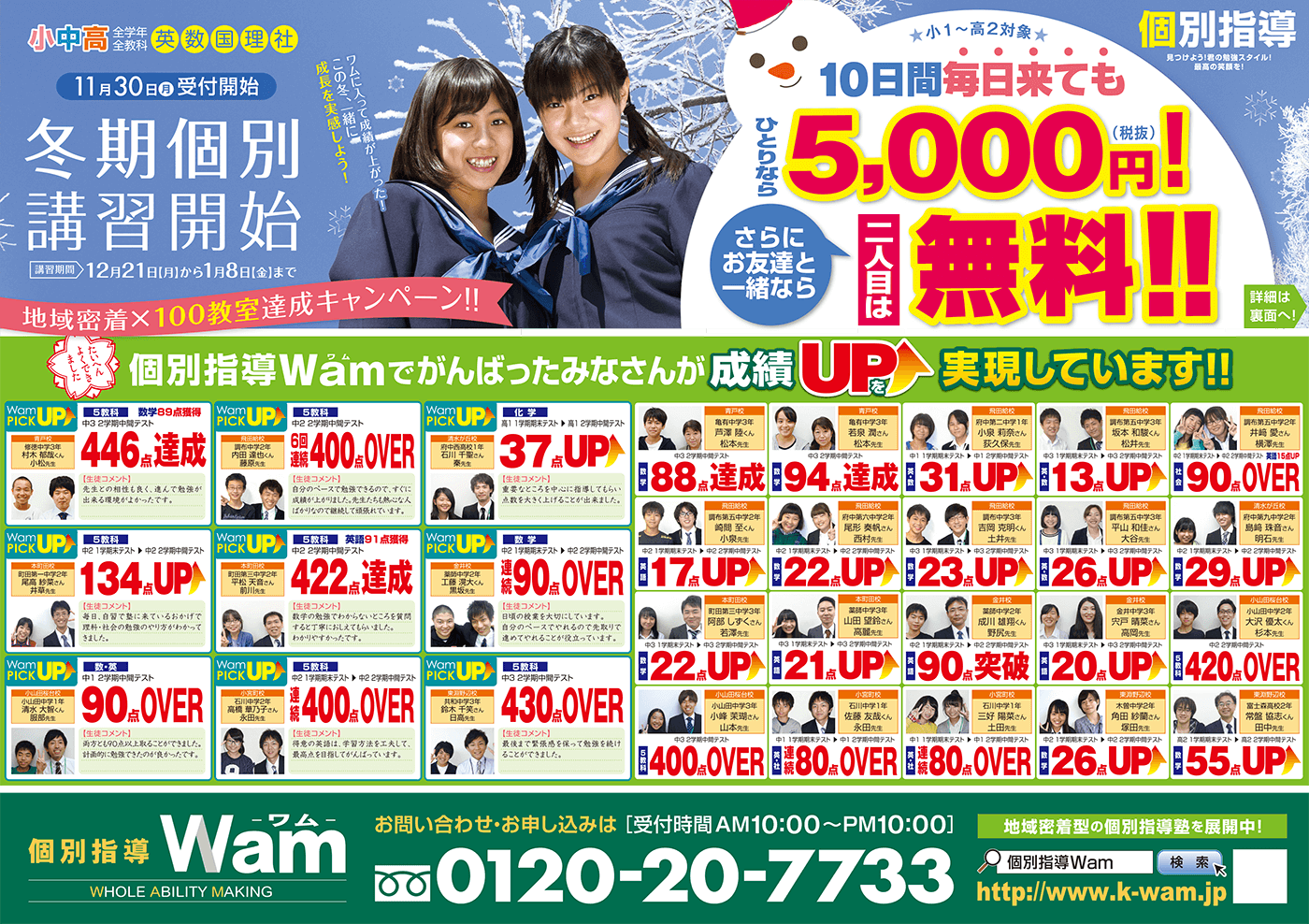 2015年冬期講習 東京・オモテ面