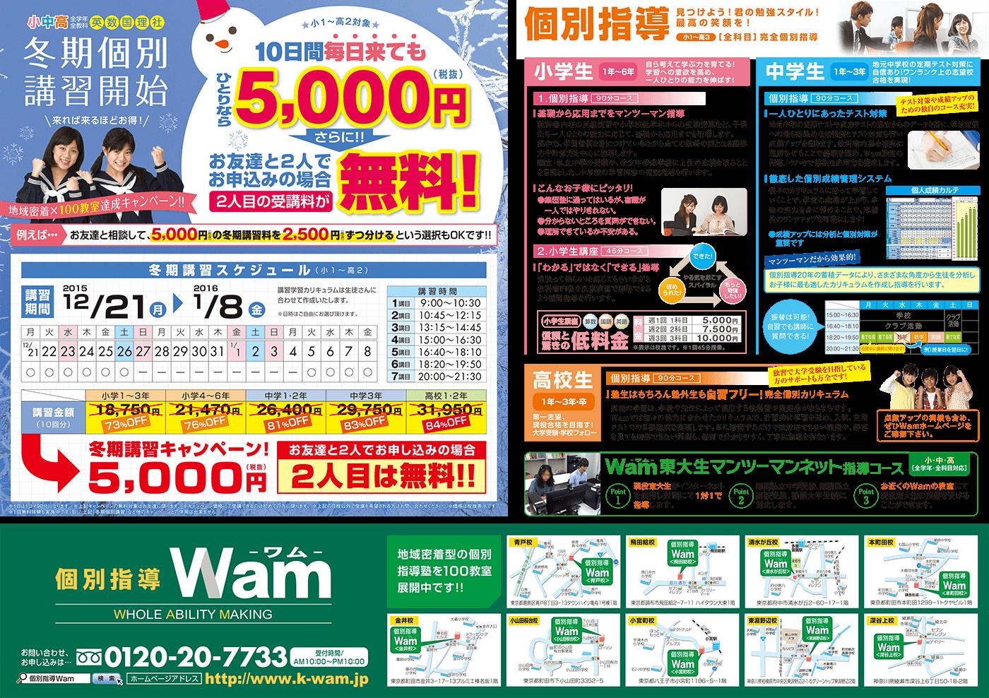 2015年冬期講習 東京・ウラ面