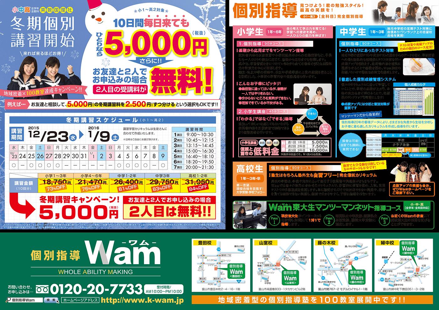 2015年冬期講習 富山・ウラ面