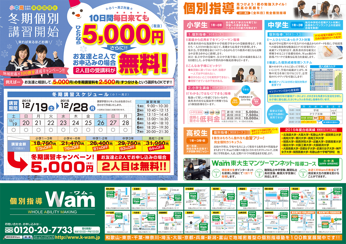 2015年冬期講習 和歌山・ウラ面