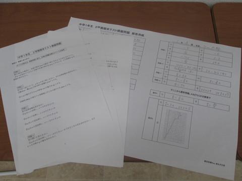 2学期期末テスト模擬問題配布